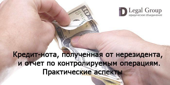 кредит нота в российском законодательстве кредит 3000000 наличными на 10 лет