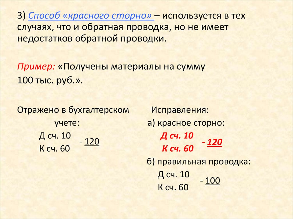 С каким знаком выполняются бухгалтерские записи при использовании метода красное сторно