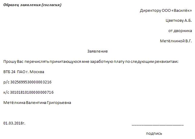 перевод зарплаты на карту тинькофф