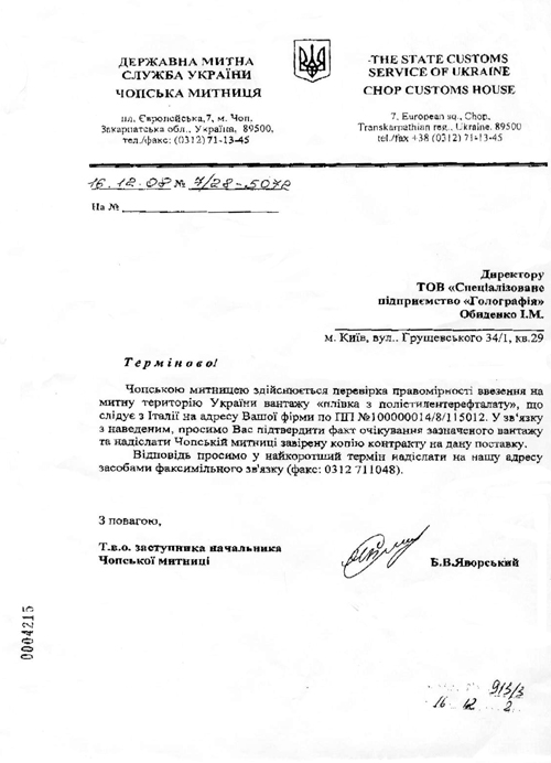 Письмо о срыве поставки по вине поставщика