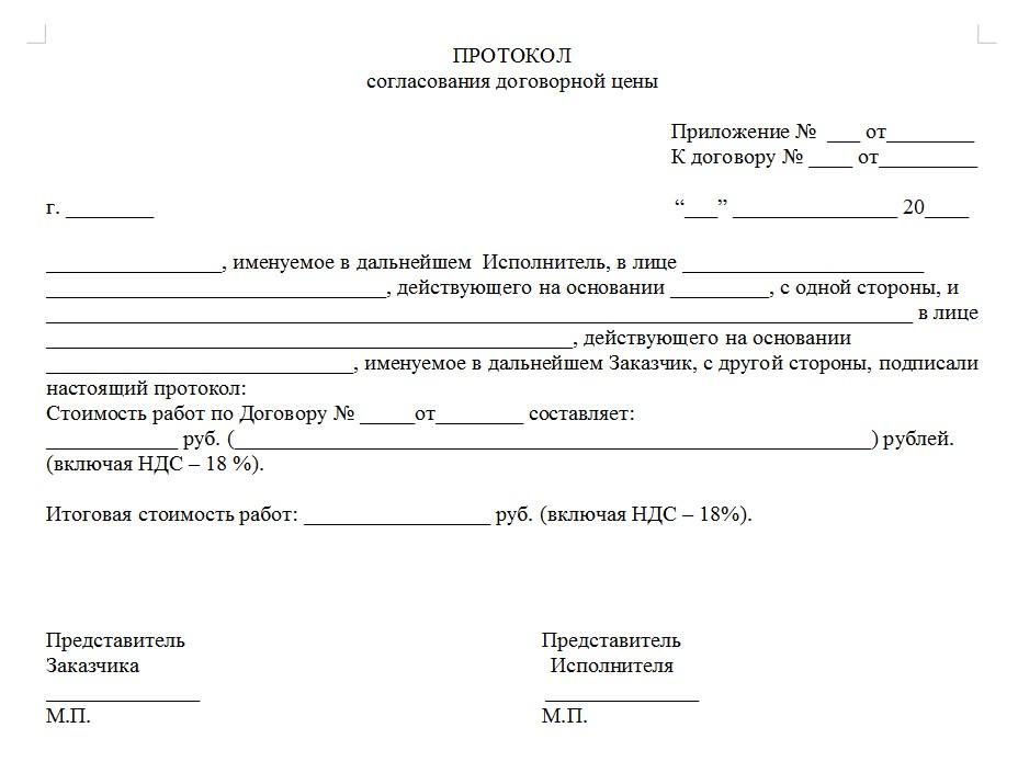 Договор поставки с протоколом согласования договорной цены образец