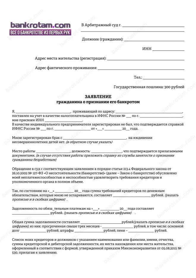 заявления на банкротство юр лица