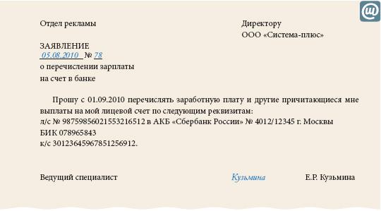 заявление на перевод зарплаты на банковскую картупомощь получения кредита 18 лет
