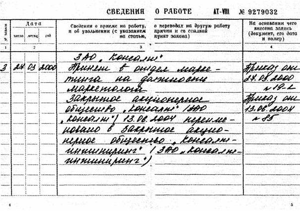 Нотариус города москвы жлобо