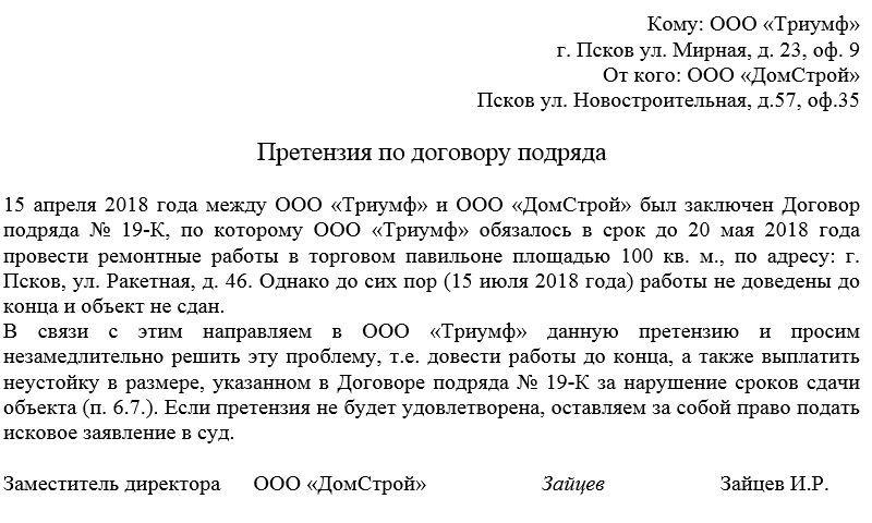 Образец заявление на увольнение по соглашению сторон с компенсацией образец