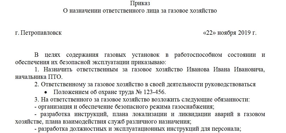 Образец приказа о назначении ответственного за газовое хозяйство в общежитии