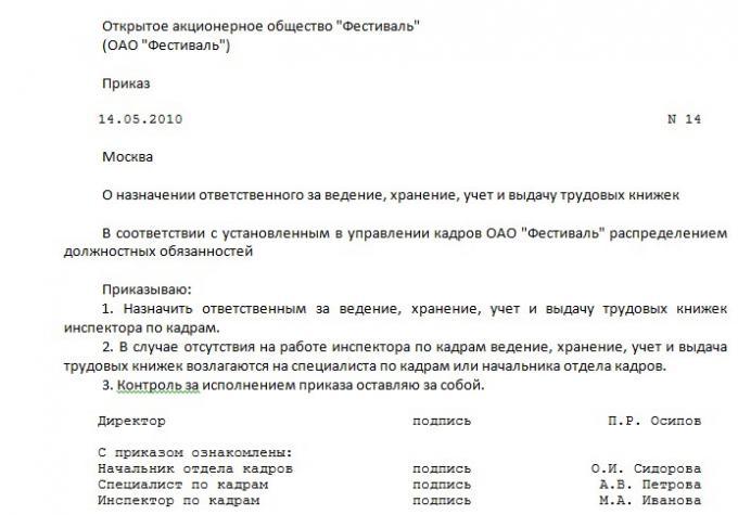 Генеральный директор по совместительству приказ о вступлении в должность