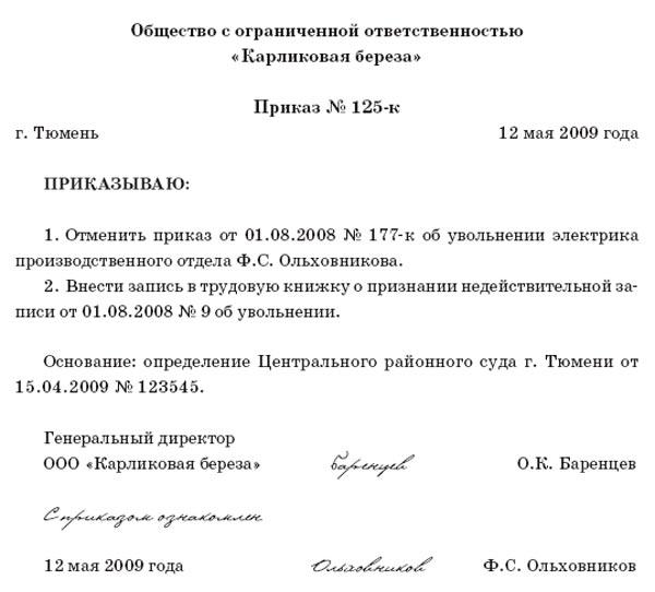 Приказ о нумерации документов образец