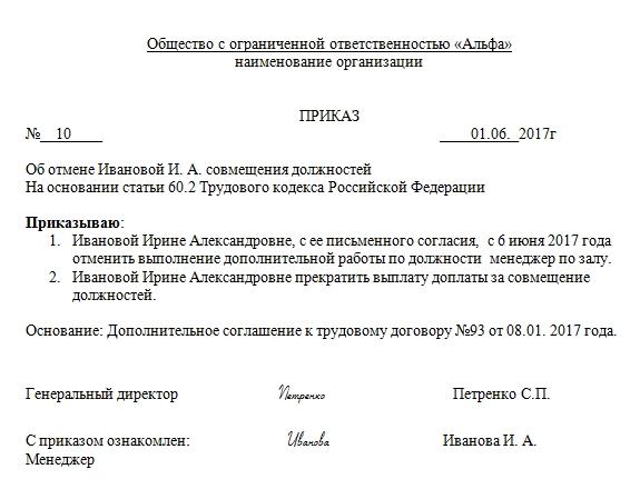Приказ о приостановлении деятельности ООО - образец