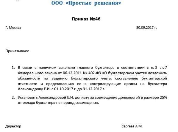 Глава уфмс российской федерации прием заявлений адрес