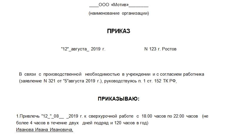Приказ о запрете использования мобильных телефонов предприятия образец 2019