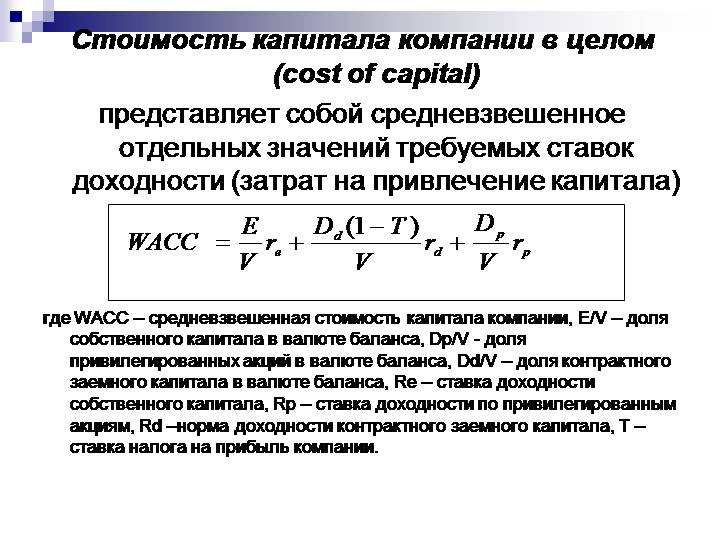 Задачи с решением средневзвешенная стоимость капитала гиперболический параболоид решение задач