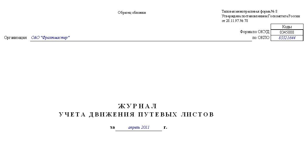 Налог 24 ру личный кабинет налогоплательщика