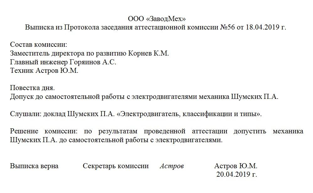 протокол заседания аттестационной комиссии на соответствие занимаемой ооо мфо ук деньги сразу юг реквизиты