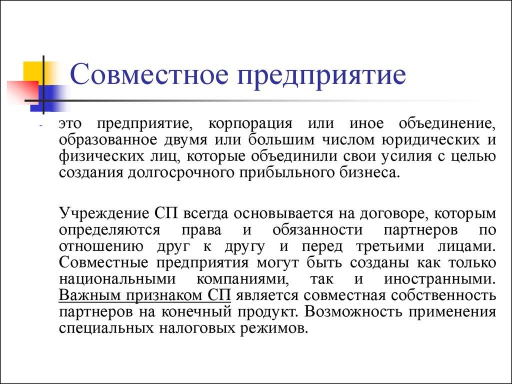 совместное предприятие с иностранной компанией в россии